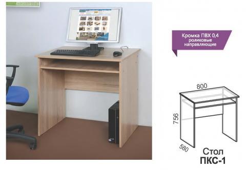 Стол компьютерный ПКС-1